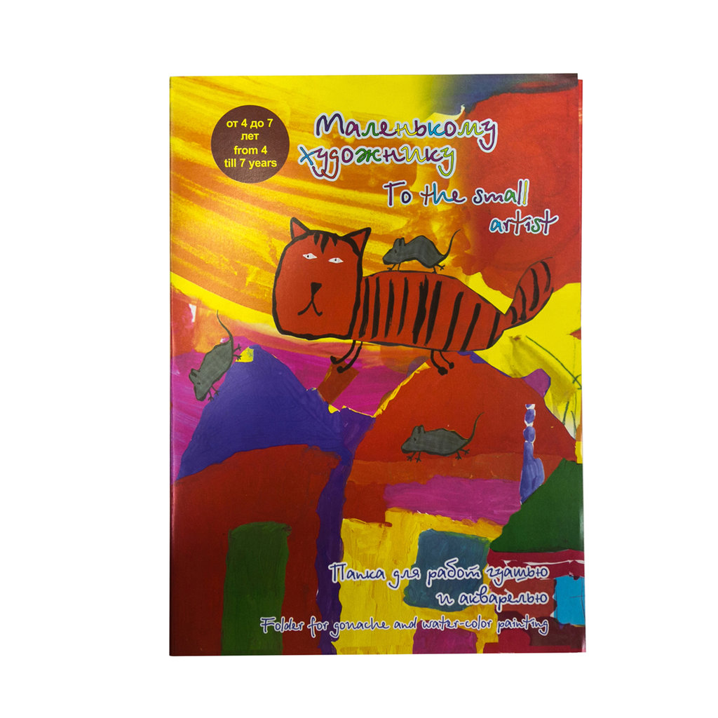 """Бумага-картон: Папка для работ гуашью и акварелью """"Маленькому художнику"""" в Палитра"""
