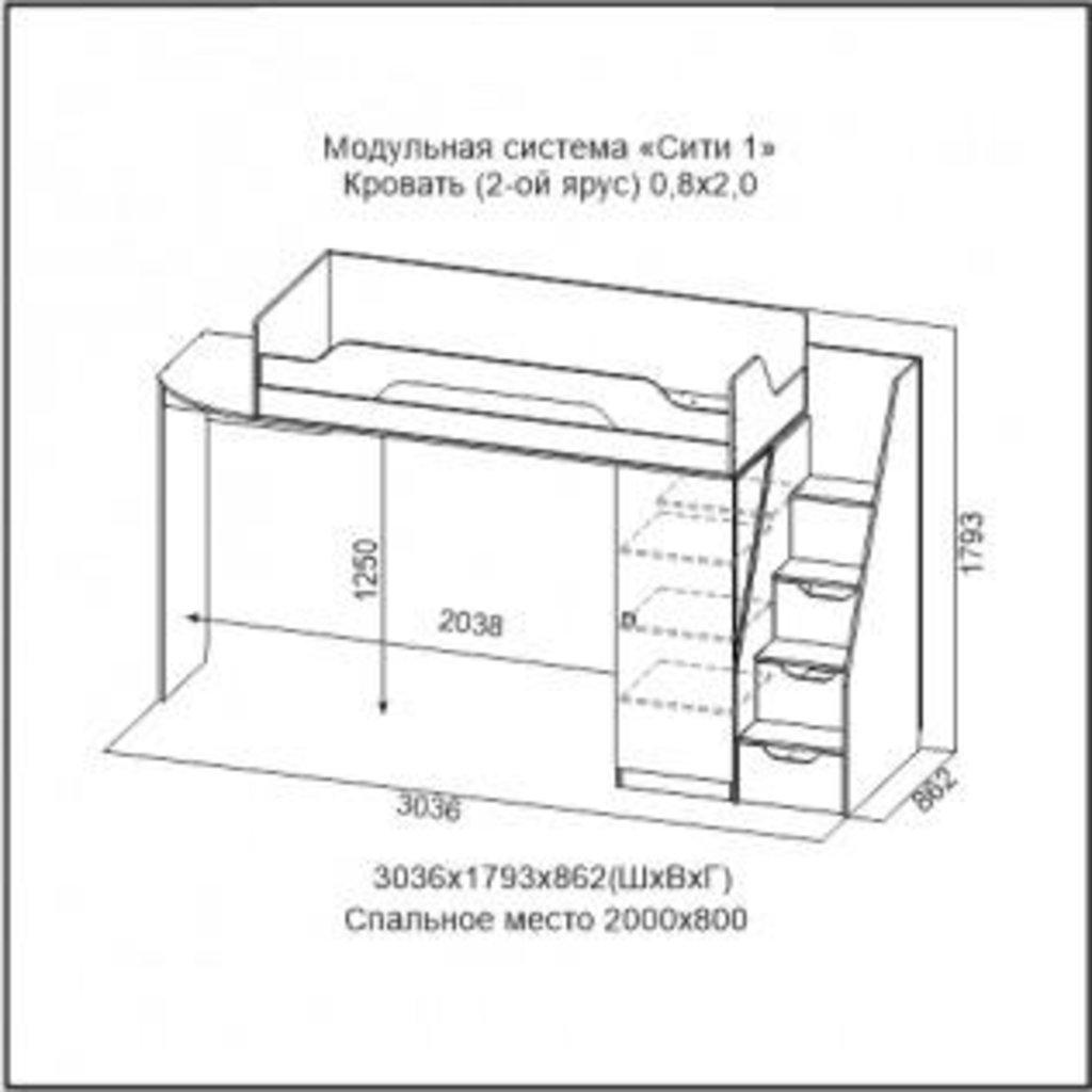 Мебель для детской Сити 1: Кровать 2-ой ярус (без матраца 0,8*2,0) Сити 1 в Диван Плюс