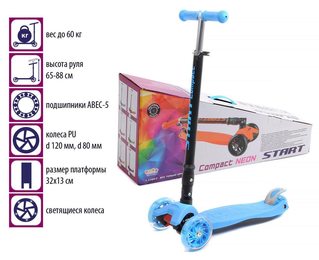 """Транспорт для малышей: Самокат складной 4 колеса""""Slider"""",колеса: PU,светящиеся d120 мм.d80 мм. высота руля 65-88 см. в Игрушки Сити"""