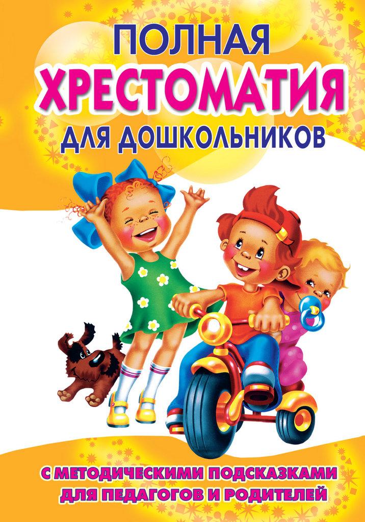 Учебная литература: Дошкольная литература в Учебная литература, ООО
