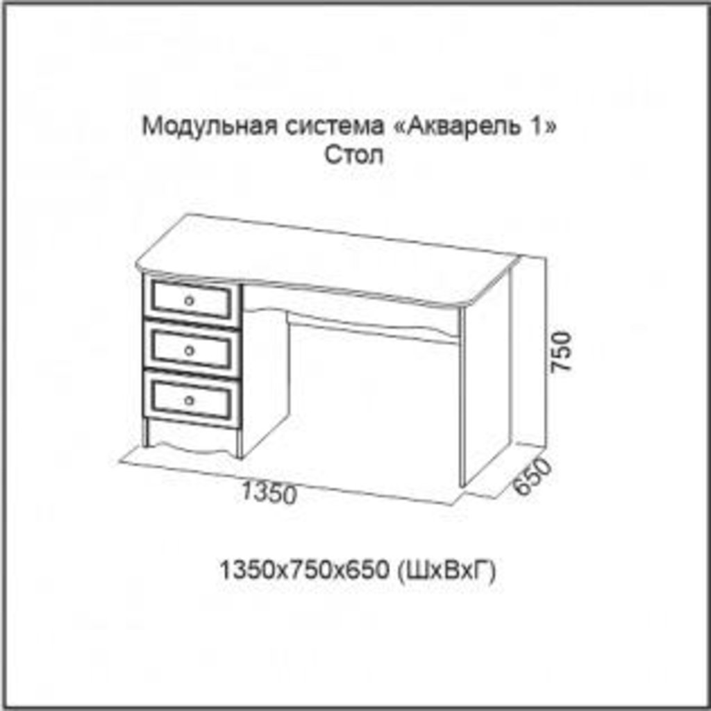 Мебель для детской Акварель 1: Стол Акварель 1 в Диван Плюс