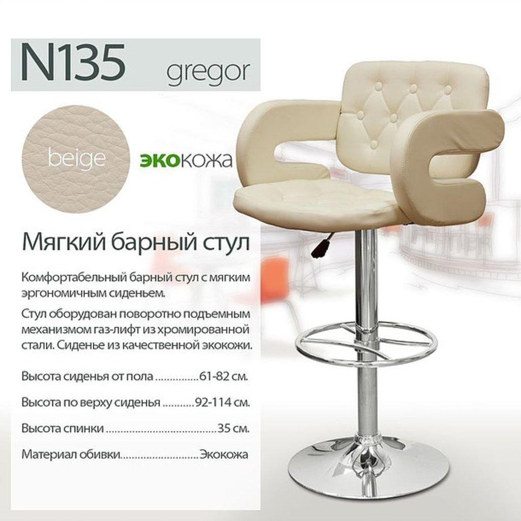 Стулья барные: Барный стул Gregor (хром) в АРТ-МЕБЕЛЬ НН