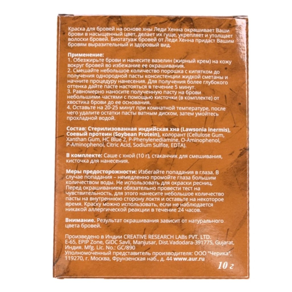 Средства для волос: Краска для бровей на основе хны - светло-коричневый (Lady Henna) в Шамбала, индийская лавка