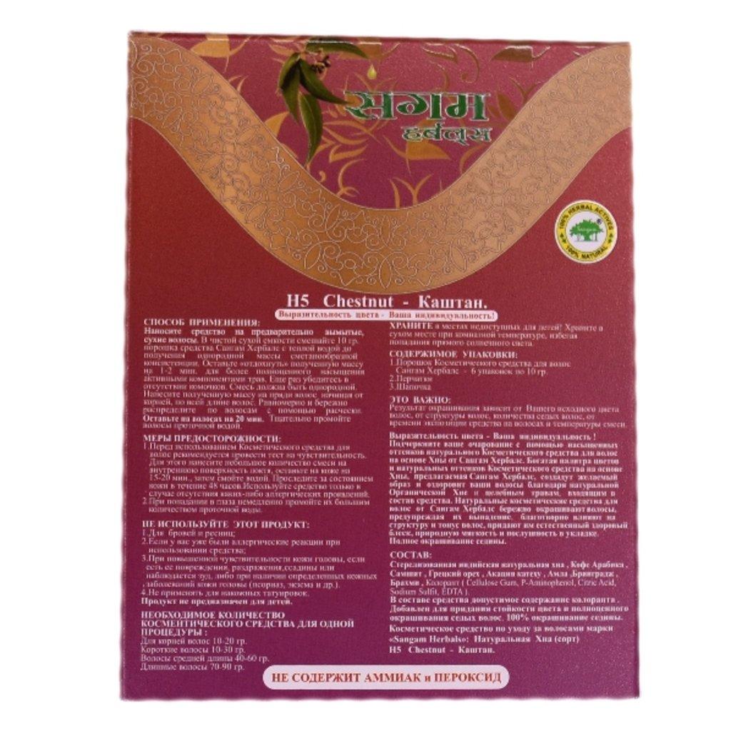 Средства для волос: Краска для волос - №5 Каштан (Sangam Herbals) в Шамбала, индийская лавка
