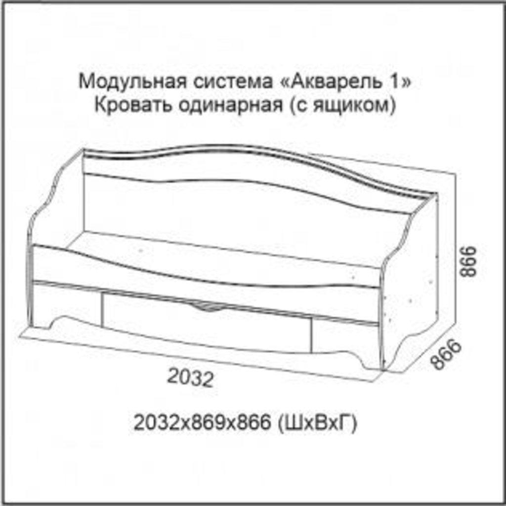 Мебель для детской Акварель 1: Кровать одинарная (с одним ящиком) Акварель 1 в Диван Плюс