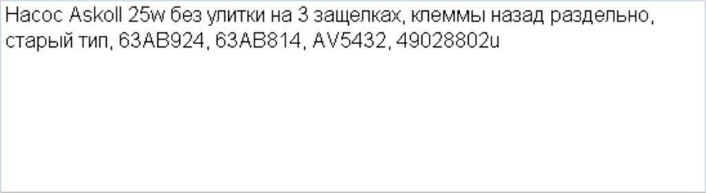 Насосы сливные для стиральных и посудомоечных машин: Насос Askoll для стиральных машин АЕГ (AEG), Занусси (Zanussi), Электролюкс (Electrolux), 63AB924, 63AB814, AV5432, 49028802u в АНС ПРОЕКТ, ООО, Сервисный центр
