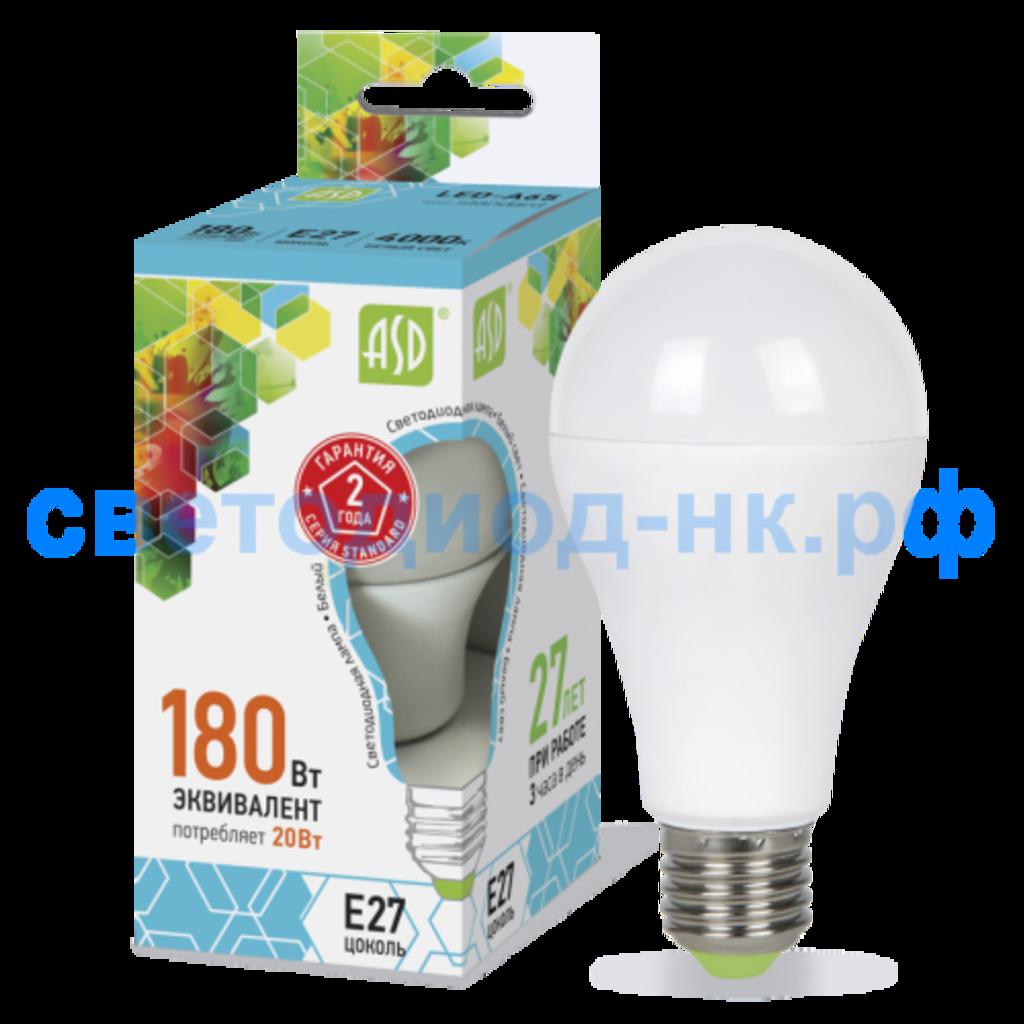 Цоколь Е27: LED-A65-standard 20Вт 210-240В Е27 4000К 1800Лм ASD в СВЕТОВОД