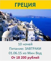 Международный туризм: Тур в Грецию от 18 200! в МОЯ ПЛАНЕТА Ставрополь