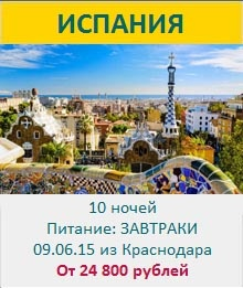Международный туризм: Тур в Испанию!  в МОЯ ПЛАНЕТА Ставрополь