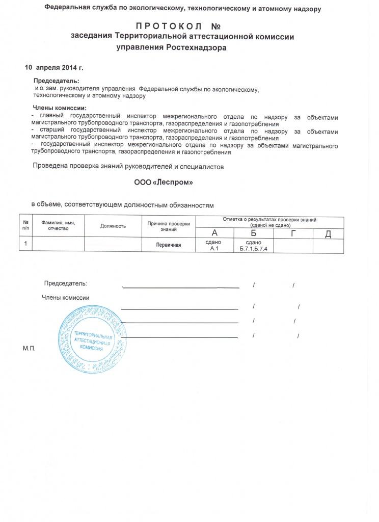 Повышение квалификации: Аттестация по промбезопасности в Ростехнадзоре дистанционно! в Компания ПРАДО Групп