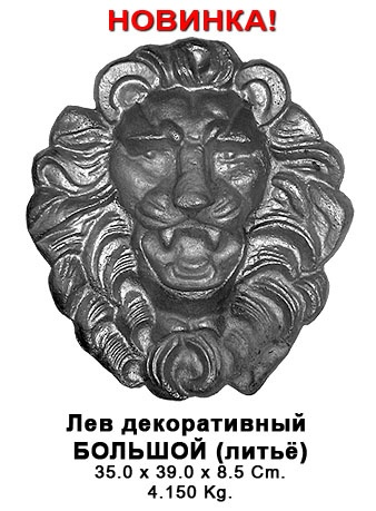 Элементы художественной ковки: Литые элементы в Мастерская по изготовлению кованых изделий