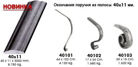 Перила и поручни: Кованая полоса 50x14, 40x11 в Мастерская по изготовлению кованых изделий