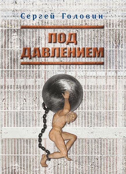 Книги, общее: Под давлением в Зебра