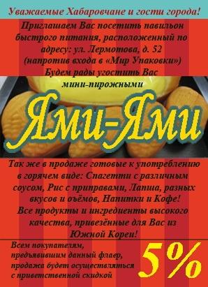 """Замороженные торты и пирожные: Пирожные """"Ями-Ями"""" в ХабКо, ООО"""