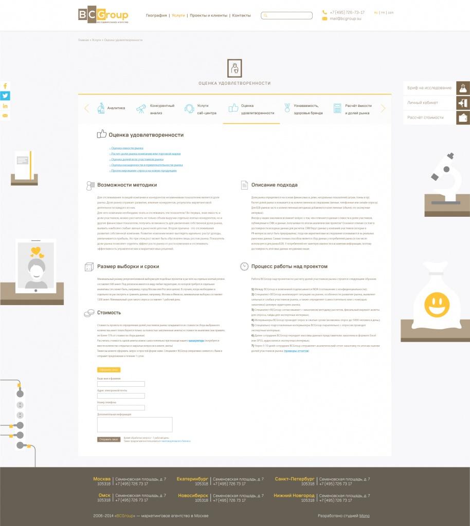 Маркетинговые исследования, общее: Оценка удовлетворенности клиентов в BCGroup, маркетинговое агентство