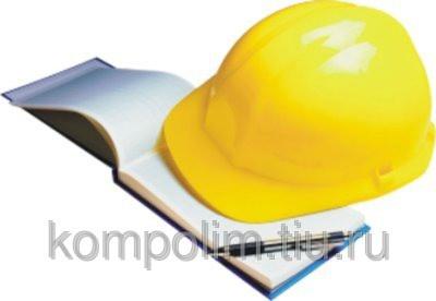 Услуги по обеспечению охраны труда: Пакет документов по охране труда в Компания ПолиМ