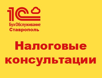 Бухгалтерские и аудиторские услуги, общее: Налоговые консультации в 1С-БухОбслуживание. Ставрополь, ООО