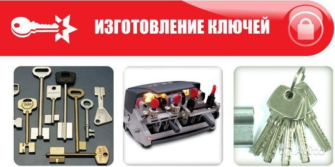 Автомобильные замки и ключи: Изготовление ключей в Umaks