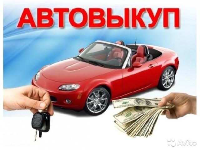 Выкуп автомобилей: Срочный выкуп авто по Максимальной цене в день обращения!! Расчет сразу!! в Центр-Авто, ООО