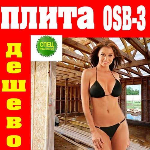 Плиты профессиональные: Плита ОСП (OSB-3) - сильное решение. Россия в Ламинат для всех