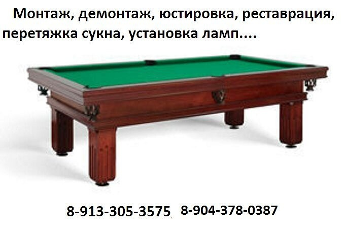 Бильярдные столы: Обслуживание бильярдных столов в LeSus