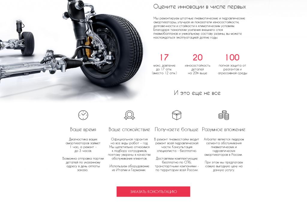 Услуги по обслуживанию автотранспорта, общее: Восстановление пневмостоек в AirBarter