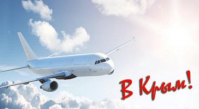 Внутренний туризм: авиабилеты Омск - Симферополь - Омск в Агентство путешествий Орёл и Решка