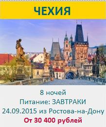 Международный туризм: Тур в Чехию! в МОЯ ПЛАНЕТА Ставрополь