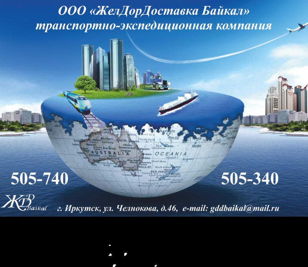 Грузовые железнодорожные перевозки: отправка груза г. Иркутск-г. Хабаровск в ЖелДорДоставка Байкал, ООО