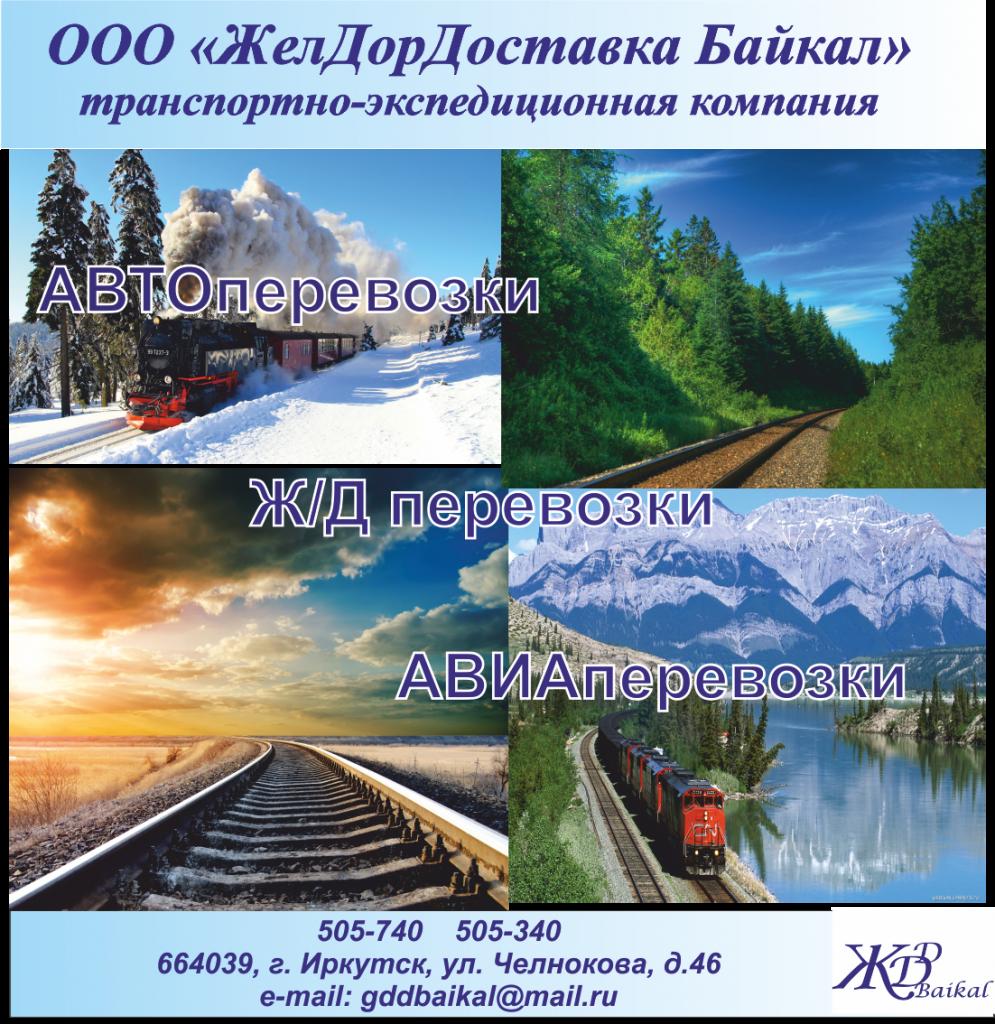Грузовые железнодорожные перевозки: отправка груза г. Иркутск - г. Владивосток в ЖелДорДоставка Байкал, ООО
