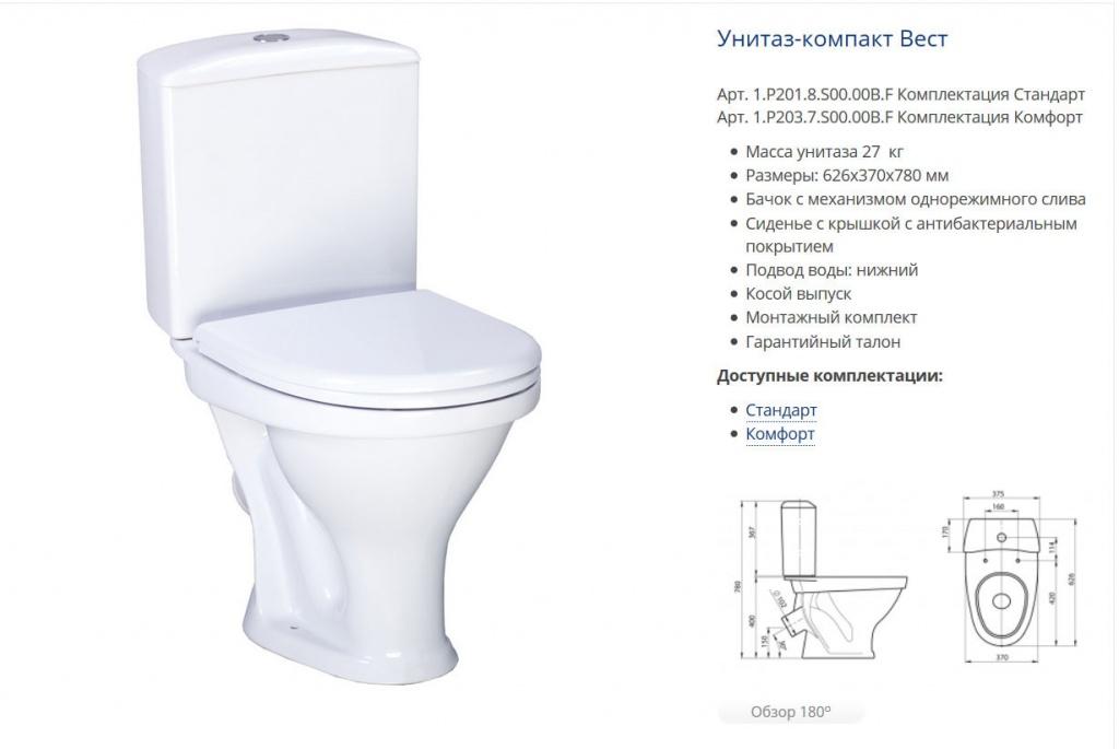 Унитаз купить иркутск анекдот про сантехника и учительница