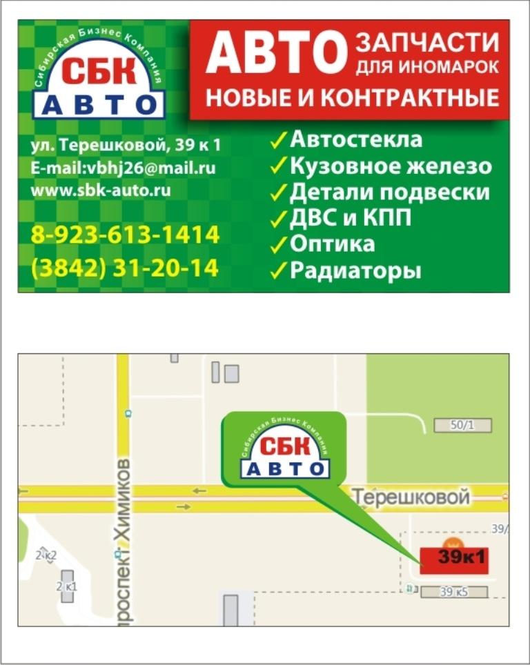 Заказ автозапчастей и автостекол от 1 дня в СБК-авто