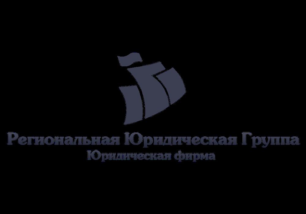 Регистрация ООО ПОДГОТОВКА ДОКУМЕНТОВ  в Региональная Юридическая Группа