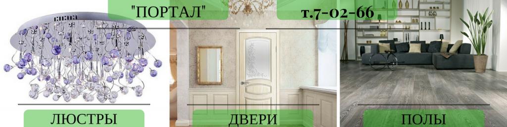 """Двери, напольные покрытия, люстры.Салон """"ПОРТАЛ"""" в Портал, ООО"""