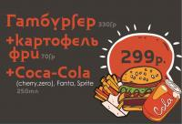 Jolly Way Pizza: Гамбургер+Фри+Кола