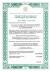 Лицензирование, сертификация: Лицензия Управления Федеральной службы по надзору в сфере природопользования по Вологодской области на деятельность по по сбору, транспортированию, обработке, утилизации, обезвреживанию и размещению опасных отходов I-IV классов опасности в Норма Права - Юридическое сопровождение бизнеса, ООО
