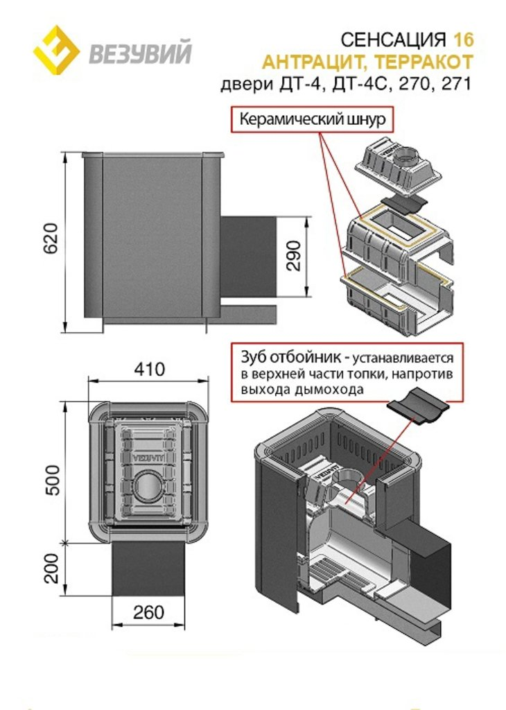 Сенсация: Везувий Сенсация 16 Антрацит (270) чугунная банная печь в Антиль