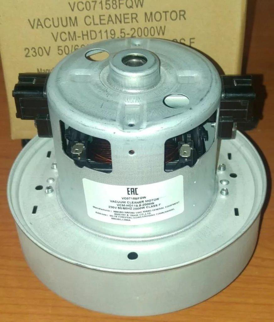 Запчасти для пылесосов: Мотор (двигатель) пылесоса 2000w, H=119/51, D135/83mm, VC07158FQw, VC07158XW, VCM2000un, 11me85 в АНС ПРОЕКТ, ООО, Сервисный центр