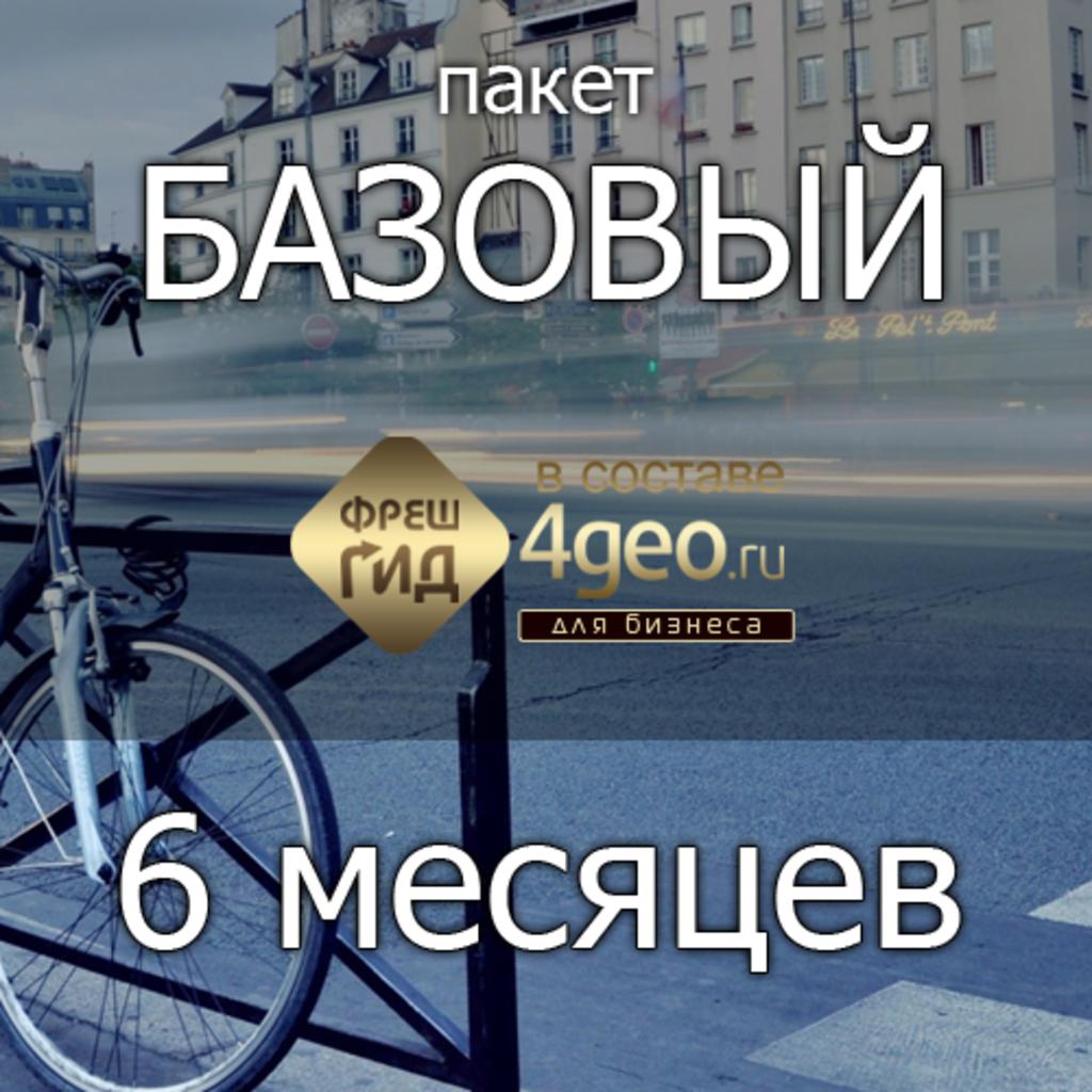 """Пакет """"БАЗОВЫЙ 6 мес."""" в Реклама в Орске, Новотроицке, Гае"""