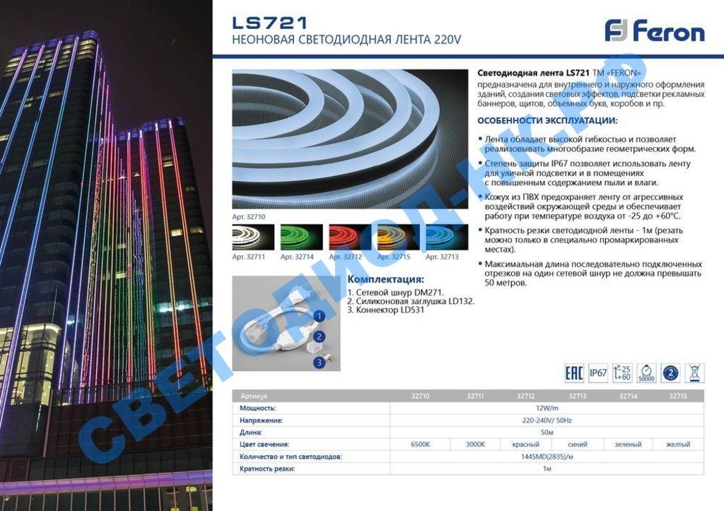 НЕОН 220В: Cветодиодная LED лента Feron LS721 неоновая, 144SMD(2835)/м 12Вт/м 50м IP67 220V 3000K в СВЕТОВОД