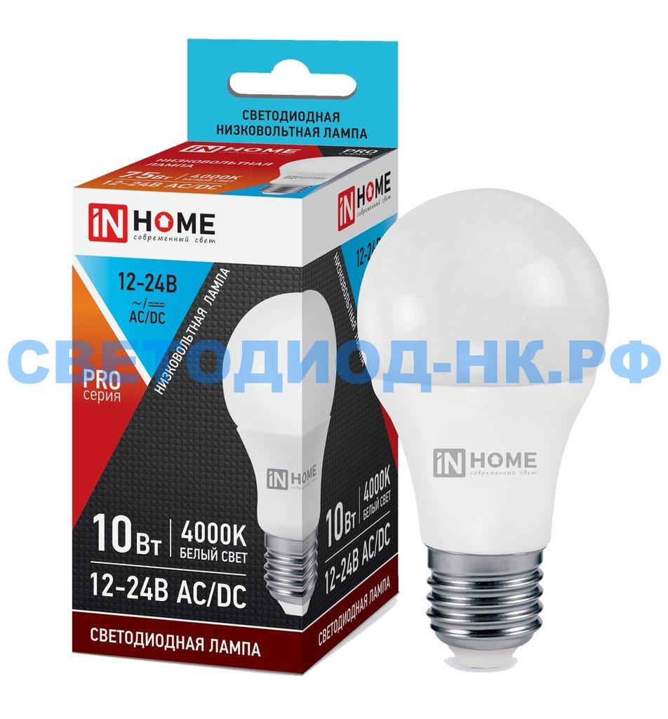 Лампы низковольтные: Светодиодная лампа низковольтная LED-MO-12/24V-PRO 10Вт 12-24В Е27 4000К 800Лм IN HOME в СВЕТОВОД