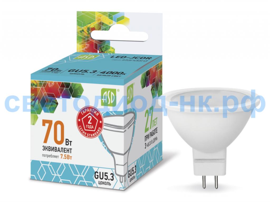 Цоколь GU5.3 (MR16): Светодиодная лампа LED-JCDR-standard 7.5Вт 210-240В GU5.3 4000К 675Лм ASD в СВЕТОВОД