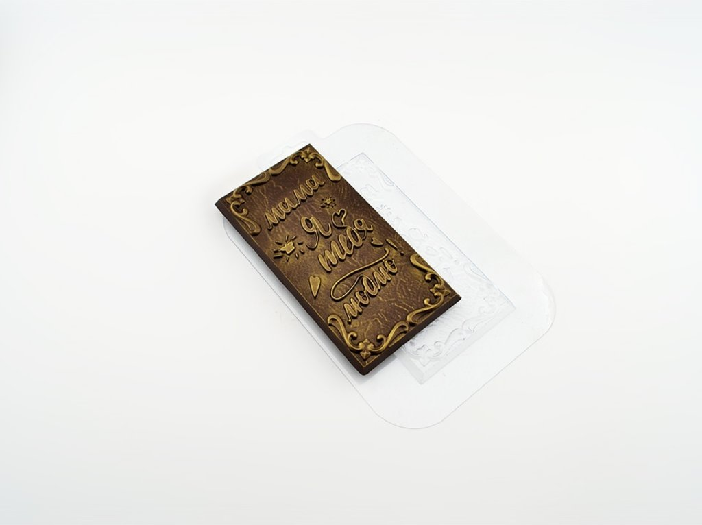 Пластиковые формы для шоколада: Форма для шоколада Плитка Люблю маму в ТортExpress