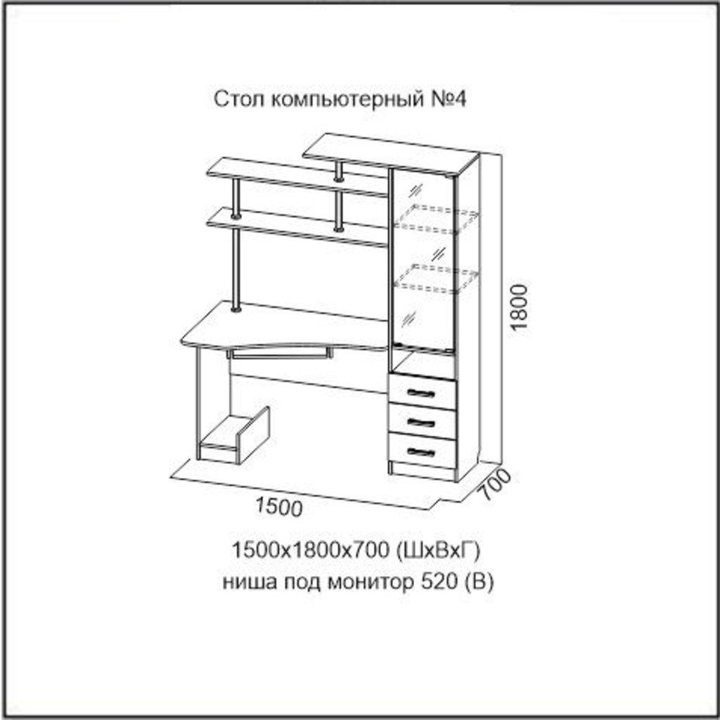 Компьютерные столы: Стол компьютерный №4 в Диван Плюс