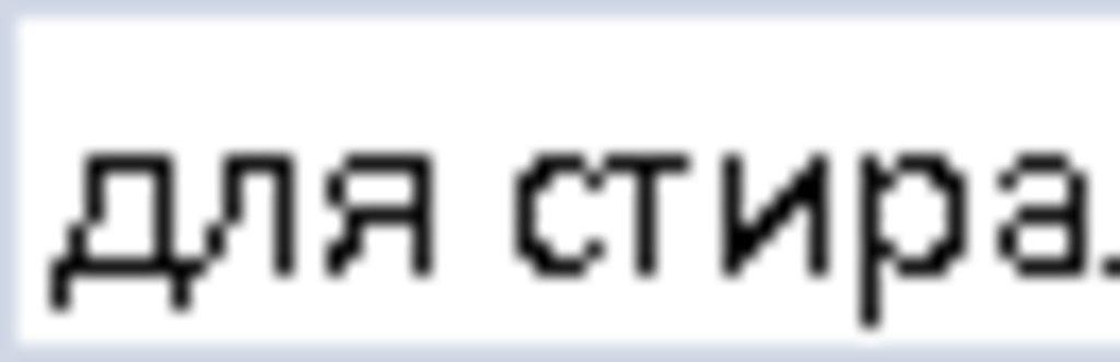 Ремни привода барабана: Ремень для стиральной машины 1199 J5, для стиральных машин Занусси (Zanussi), Электролюкс (Electrolux), АЕГ (AEG), 1462477009, BLJ181UN, 1199J5 в АНС ПРОЕКТ, ООО, Сервисный центр