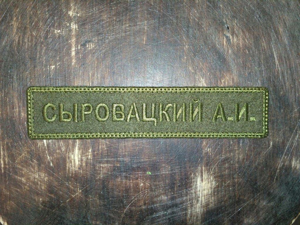 """Шевроны для ВСР: Шеврон нагрудный """"Фамилия"""" в Баклажан, студия вышивки и дизайна"""