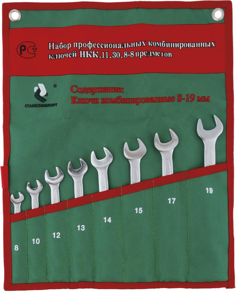 Ключи: НКК.11.30.8 Набор ключей комбинированных в Арсенал, магазин, ИП Соколов В.Л.