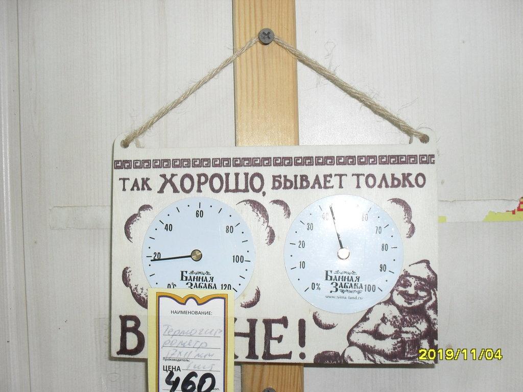 """термометры - гигрометры: термо-гигрометр """"так хорошо бывает только в бане"""" в Погонаж"""