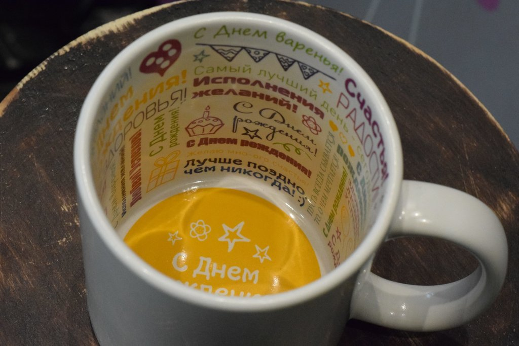 """Чашки и кружки: Кружка белая керамическая с принтом внутри """"С днем Рождения!"""" в Баклажан  студия вышивки и дизайна"""