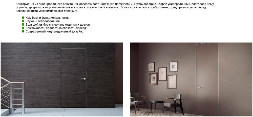Межкомнатные двери: Скрытые двери  OSTIUM в Двери в Тюмени, межкомнатные двери, входные двери